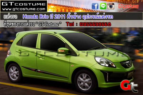 Honda-Brio-ปี-2011-คิ้วข้าง-อุปกรณ์แต่งรถ