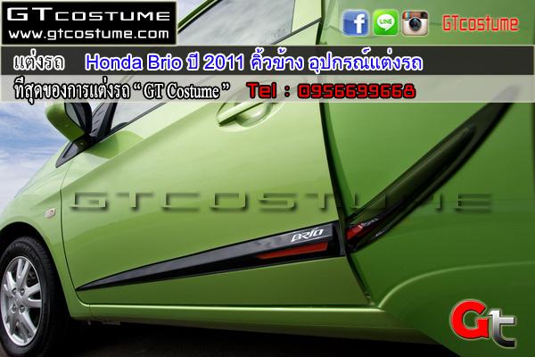 Honda-Brio-ปี-2011-คิ้วข้าง-อุปกรณ์แต่งรถ1