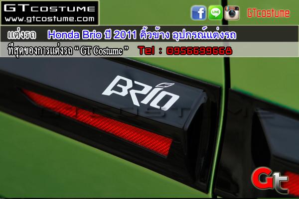 Honda-Brio-ปี-2011-คิ้วข้าง-อุปกรณ์แต่งรถ2