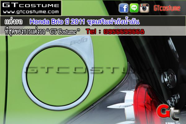 Honda-Brio-ปี-2011-ชุดเสริมฝาถังน้ำมัน