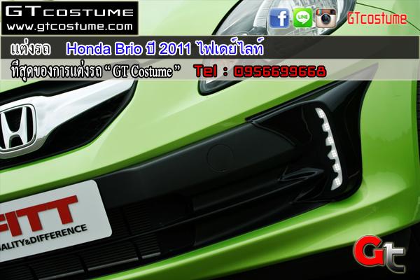 Honda-Brio-ปี-2011-ไฟเดย์ไลท์