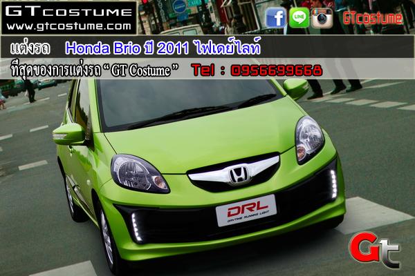 Honda-Brio-ปี-2011-ไฟเดย์ไลท์1
