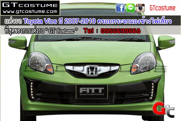 Honda-Brio-ปี-2011-ไฟเดย์ไลท์3