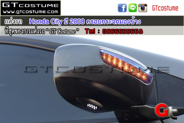 แต่งรถ Honda City ปี 2008 ครอบกระจกมองข้าง
