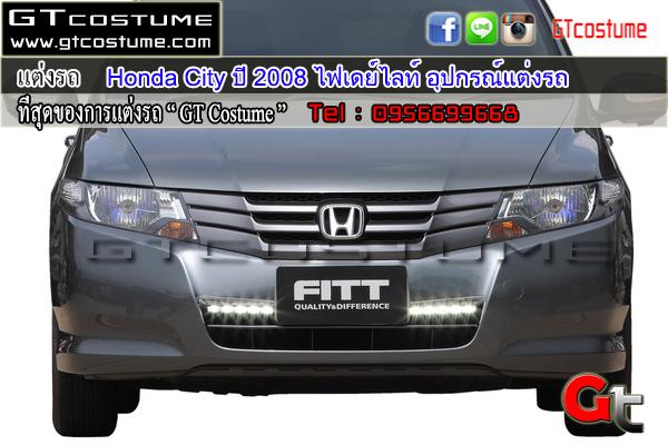 แต่งรถ Honda City ปี 2008 ไฟเดย์ไลท์