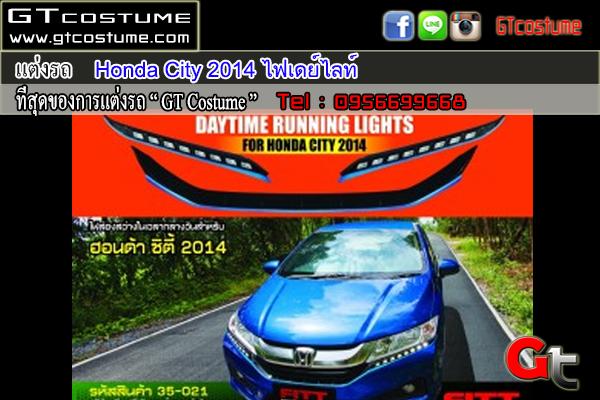 แต่งรถ Honda City 2014 ไฟเดย์ไลท์ งาน FIT