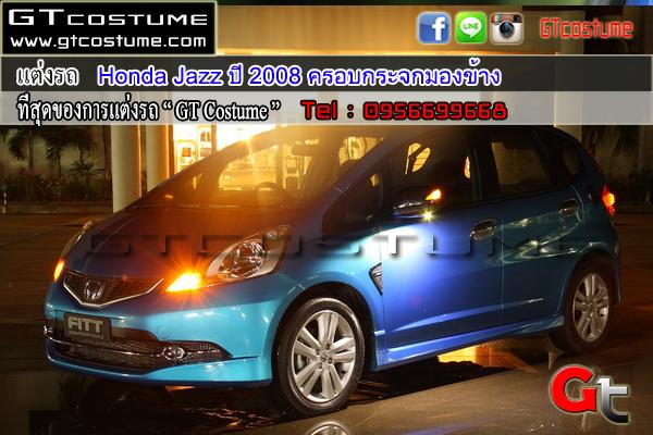 แต่งรถ Honda Jazz ปี 2008 ครอบกระจกมองข้าง