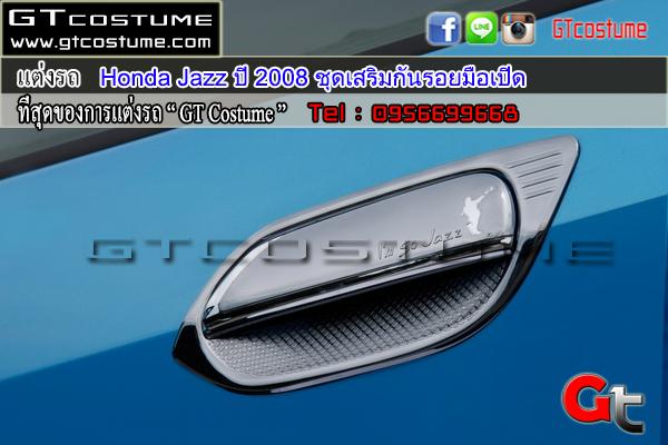 แต่งรถ Honda Jazz ปี 2008 กันรอยมือจับ