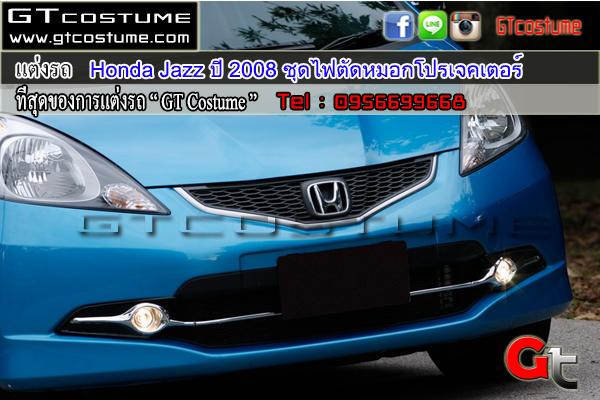 แต่งรถ Honda Jazz ปี 2008 ชุดไฟตัดหมอก