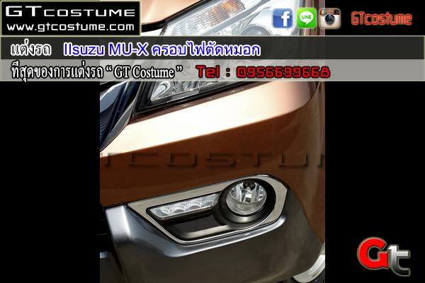 แต่งรถ Isuzu MU X ครอบไฟตัดหมอก