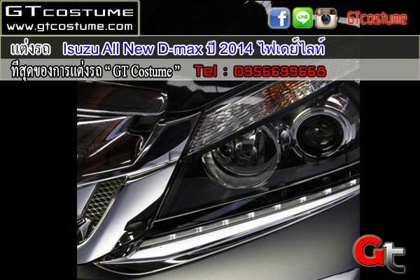 แต่งรถ Isuzu D-max ปี 2014 ไฟเดย์ไลท์