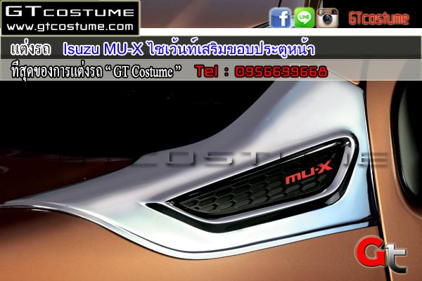 Isuzu-MU-X-ไซเว้นท์เสริมขอบประตูหน้า