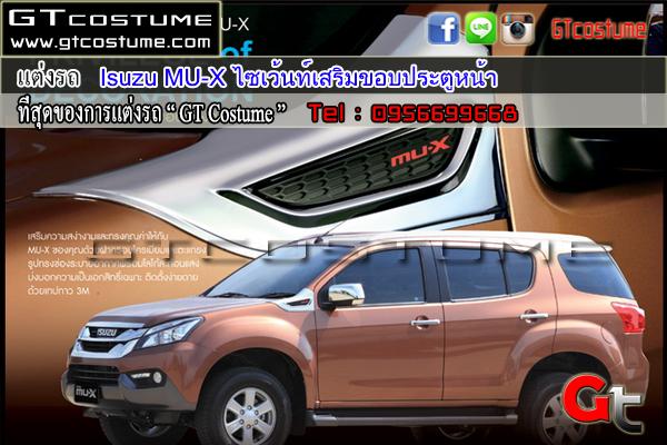 แต่งรถ Isuzu MU X ไซเว้นท์เสริมขอบประตูหน้า