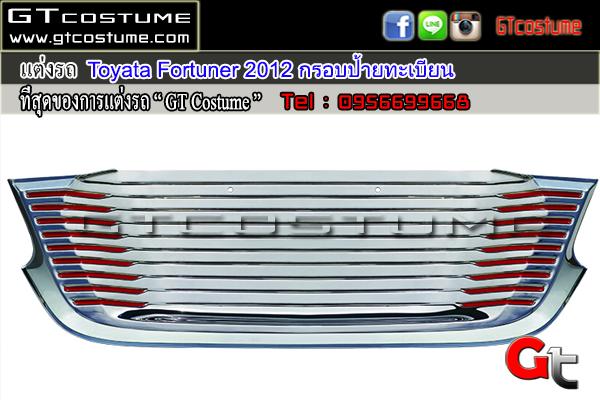 แต่งรถ Toyata Fortuner 2012 กรอบป้ายทะเบียน