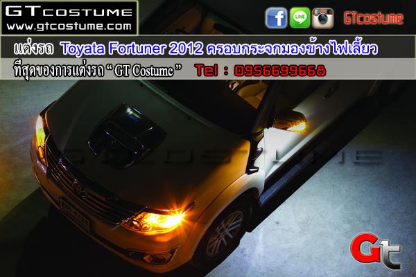 แต่งรถ Toyata Fortuner 2012 ครอบกระจกมองข้างไฟเลี้ยว