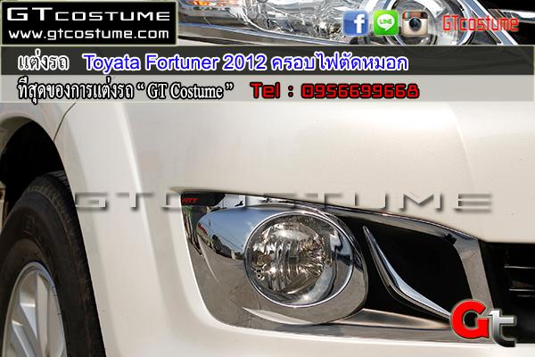 Toyata-Fortuner-2012-ครอบไฟตัดหมอก1
