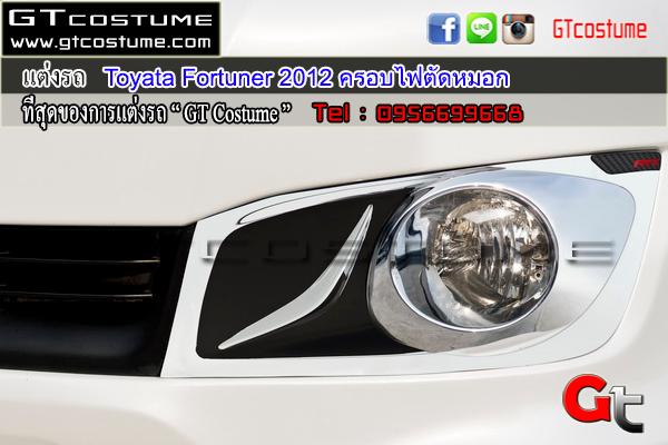 แต่งรถ Toyata Fortuner ปี 2012-2014 ครอบไฟตัดหมอก โครเมี่ยม