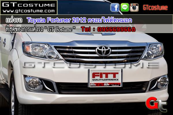 Toyata-Fortuner-2012-ครอบไฟตัดหมอก3