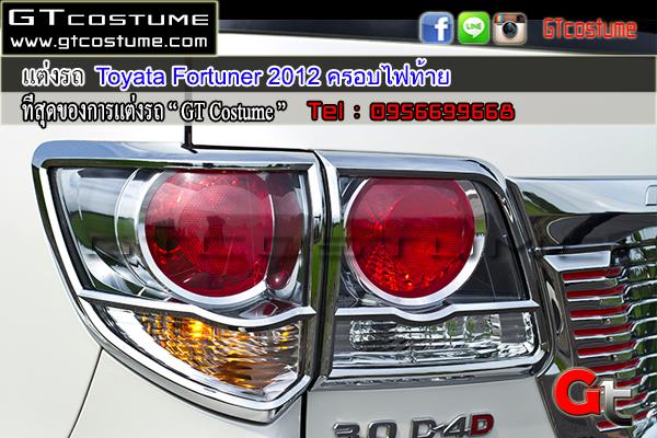 แต่งรถ Toyata Fortuner 2012 ครอบไฟท้าย