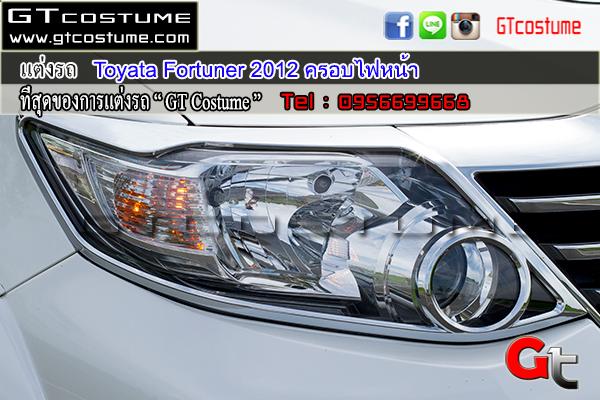 แต่งรถ Toyata Fortuner 2012 ครอบไฟหน้า