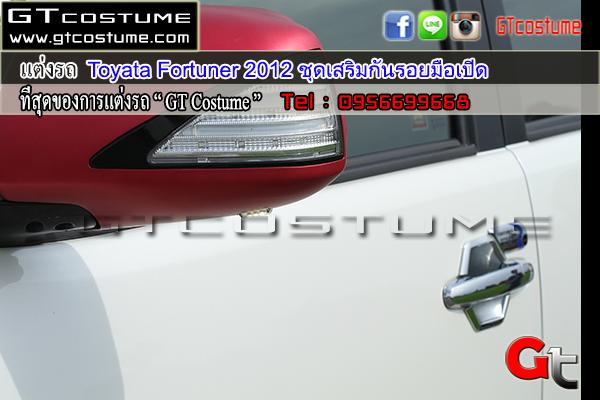 แต่งรถ Fortuner 2012 กันรอยมือเปิด