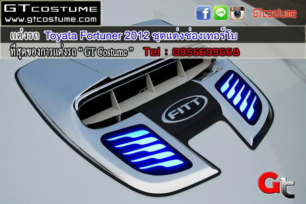 แต่งรถ Toyata Fortuner 2012 ชุดแต่งช่องเทอร์โบ