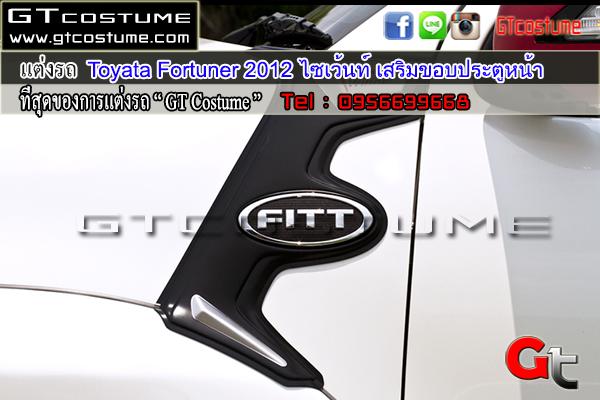 แต่งรถ Toyata Fortuner 2012 ไซเว้นท์ เสริมขอบประตูหน้า