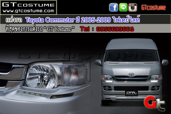 Toyota-Commuter-ปี-2005-2009-ไฟเดย์ไลท์