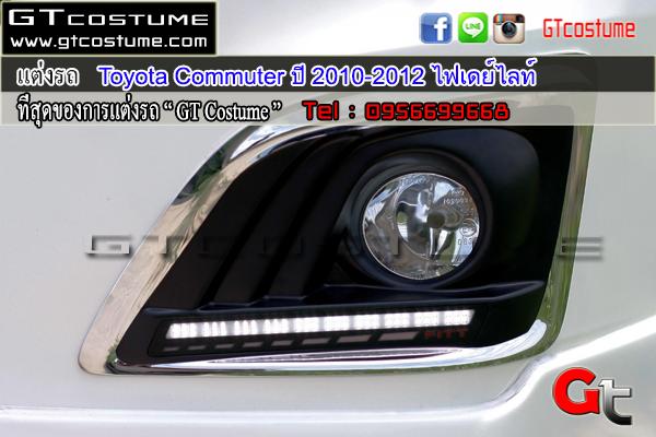 แต่งรถ Toyota Commuter ปี 2010-2012 แต่งไฟ Daylight