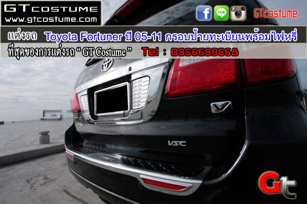 แต่งรถ Toyota Fortuner ปี 2005-2011 ครอบป้ายทะเบียน