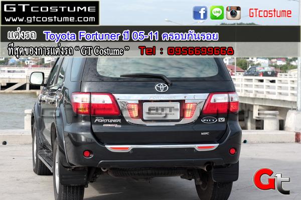 แต่งรถ Toyota Fortuner ปี 2005-2011 ครอบกันรอย