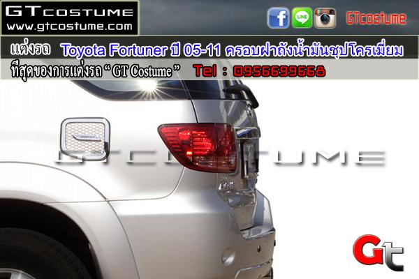 แต่งรถ Toyota Fortuner ปี 2005-2011ครอบฝาถังน้ำมันชุปโครเมี่ยม