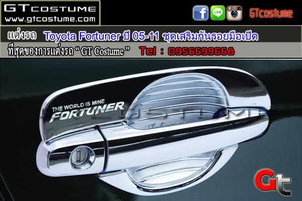 แต่งรถ Toyota Fortuner ปี 2005-2011 กันรอยมือจับ