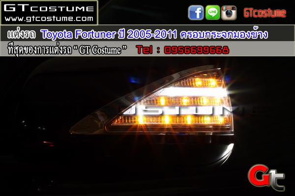 แต่งรถ Toyota Fortuner ปี 2005-2011 ครอบกระจกมองข้างมีไฟ