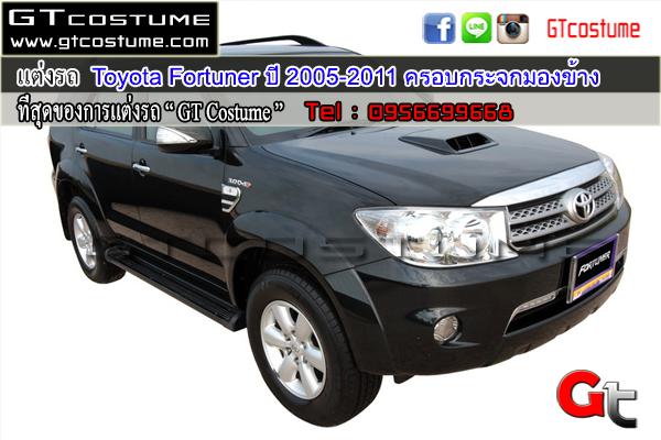 แต่งรถ Toyota Fortuner ปี 2005-2011 ครอบกระจกมองข้าง