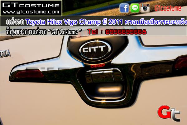 แต่งรถ Vigo Champ ปี 2011 ครอบมือเปิดกระบะหลัง
