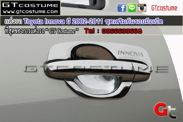 แต่งรถ Toyota Innova ปี 2002-2011 ครอบมือเปิด