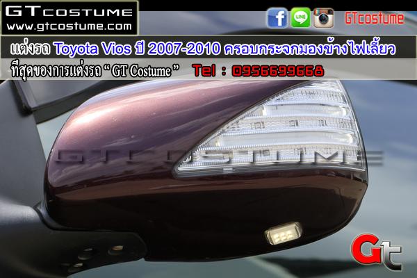 แต่งรถ Toyota Vios ปี 2007-2010 ครอบกระจกมองข้างไฟเลี้ยว