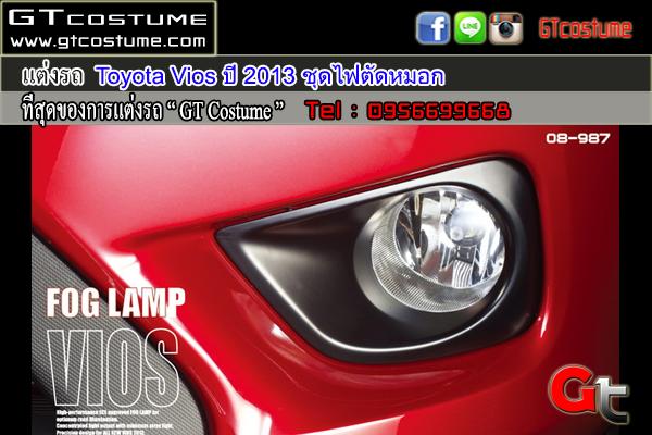 แต่งรถ Toyota Vios ปี 2013-2016 ไฟตัดหมอกแต่ง