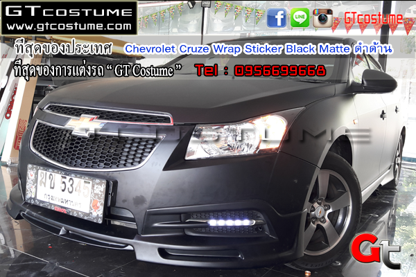แต่งรถ Chevrolet Cruze Wrap Sticker Black Matte ดำด้าน 18