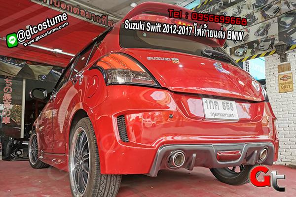 แต่งรถ Suzuki Swift 2012-2015 แต่งไฟท้าย BMW