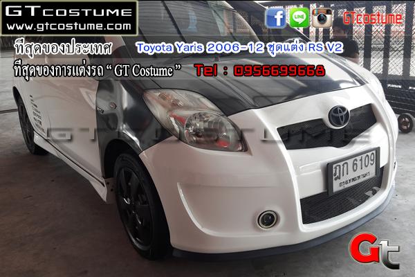 ชุดแต่ง Toyota Yaris 2006-12 ชุดแต่ง RS V2 2