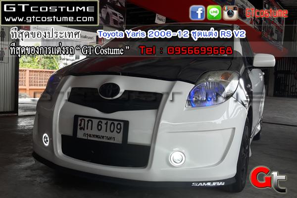 ชุดแต่ง Toyota Yaris 2006-12 ชุดแต่ง RS V2 3