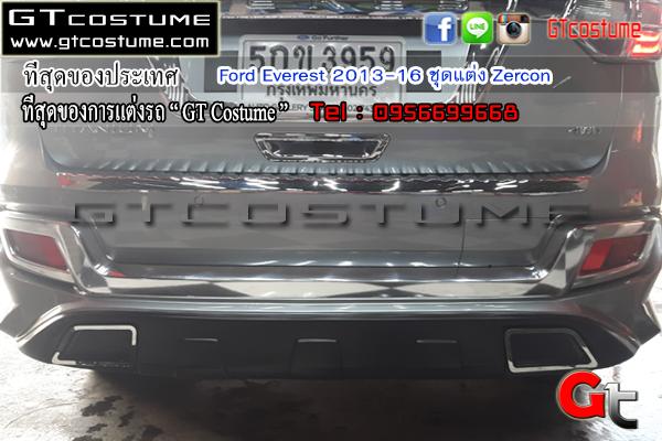 แต่งรถ Ford Everest 2013-2016 ชุดแต่ง Zercon