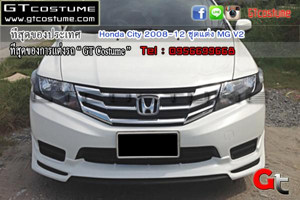 แต่งรถ Honda City 2008-2012 ชุดแต่ง MG V2