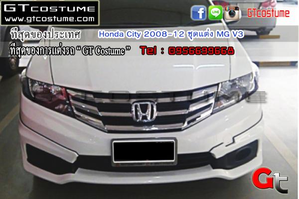 แต่งรถ Honda City 2008-2012 ชุดแต่ง MG V3