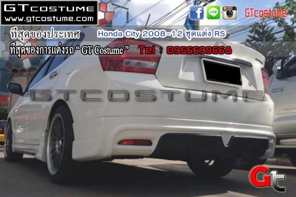 แต่งรถ Honda City 2008-2012 ชุดแต่ง RS