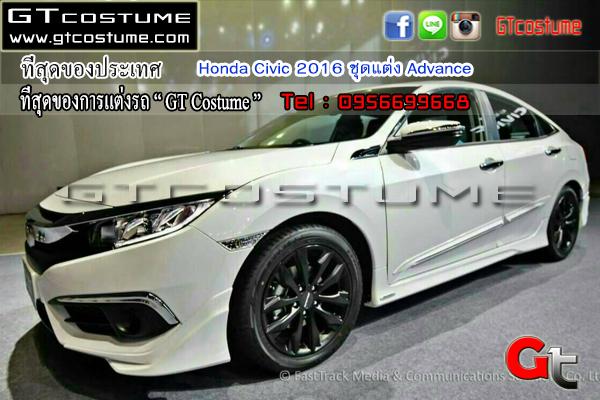 แต่งรถ Honda Civic 2016 ชุดแต่ง Advance