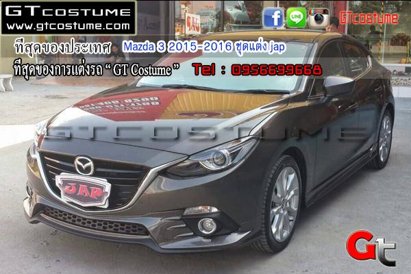 Mazda 3 2015-2016 ชุดแต่ง jap 1