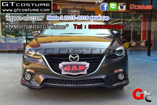 แต่งรถ Mazda 3 2015-2016 ชุดแต่ง jap